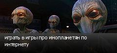играть в игры про инопланетян по интернету