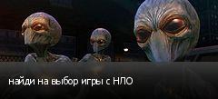 найди на выбор игры с НЛО