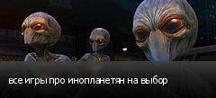 все игры про инопланетян на выбор