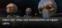 поиск игр- игры про инопланетян на нашем сайте