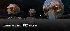 флеш игры с НЛО в сети