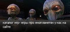каталог игр- игры про инопланетян у нас на сайте