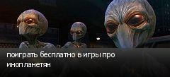 поиграть бесплатно в игры про инопланетян