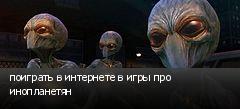 поиграть в интернете в игры про инопланетян