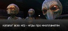 каталог всех игр - игры про инопланетян