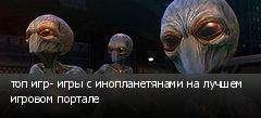 топ игр- игры с инопланетянами на лучшем игровом портале