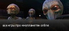 все игры про инопланетян online