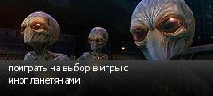 поиграть на выбор в игры с инопланетянами