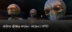 online флеш игры - игры с НЛО