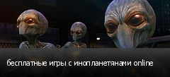 бесплатные игры с инопланетянами online