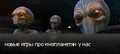 новые игры про инопланетян у нас