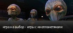 игра на выбор - игры с инопланетянами