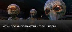 игры про инопланетян - флеш игры