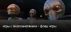 игры с инопланетянами - флеш игры
