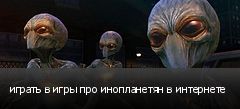 играть в игры про инопланетян в интернете