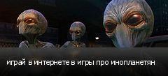 играй в интернете в игры про инопланетян