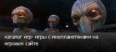 каталог игр- игры с инопланетянами на игровом сайте