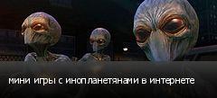 мини игры с инопланетянами в интернете