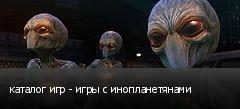 каталог игр - игры с инопланетянами