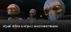 играй online в игры с инопланетянами