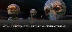 игры в интернете - игры с инопланетянами