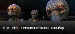 флеш игры с инопланетянами на выбор