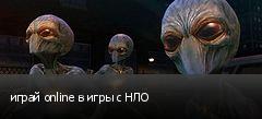 играй online в игры с НЛО