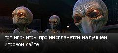 топ игр- игры про инопланетян на лучшем игровом сайте