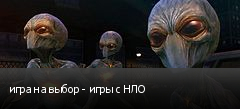 игра на выбор - игры с НЛО