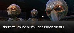 поиграть online в игры про инопланетян