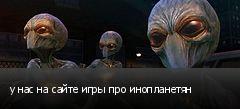 у нас на сайте игры про инопланетян