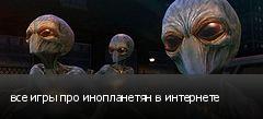 все игры про инопланетян в интернете