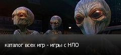 каталог всех игр - игры с НЛО