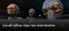 скачай сейчас игры про инопланетян
