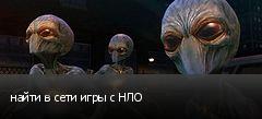 найти в сети игры с НЛО