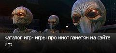каталог игр- игры про инопланетян на сайте игр
