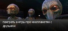поиграть в игры про инопланетян с друзьями