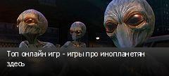 Топ онлайн игр - игры про инопланетян здесь