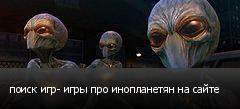 поиск игр- игры про инопланетян на сайте