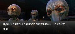 лучшие игры с инопланетянами на сайте игр