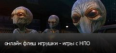 онлайн флеш игрушки - игры с НЛО