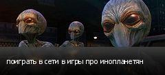 поиграть в сети в игры про инопланетян