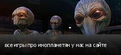 все игры про инопланетян у нас на сайте