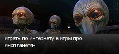 играть по интернету в игры про инопланетян