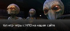 топ игр- игры с НЛО на нашем сайте