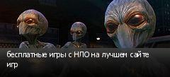 бесплатные игры с НЛО на лучшем сайте игр