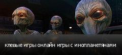 клевые игры онлайн игры с инопланетянами