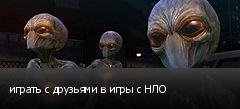 играть с друзьями в игры с НЛО