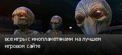 все игры с инопланетянами на лучшем игровом сайте