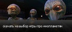 скачать на выбор игры про инопланетян
